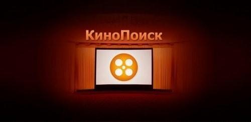 Кинопоиск.ру