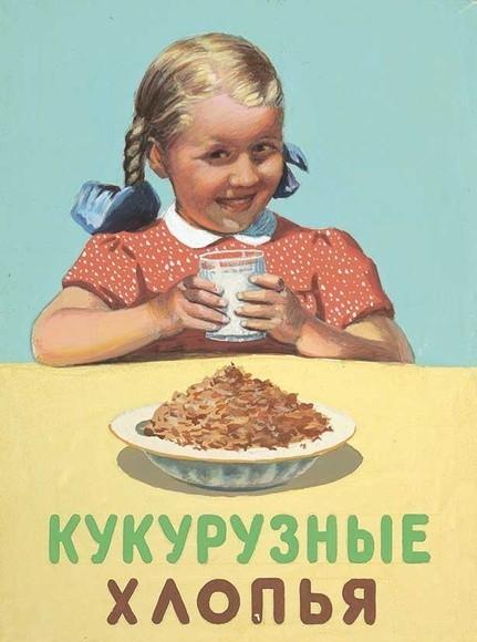«Советский дизайн и реклама»