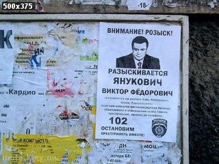 объявить Януковича в розыск