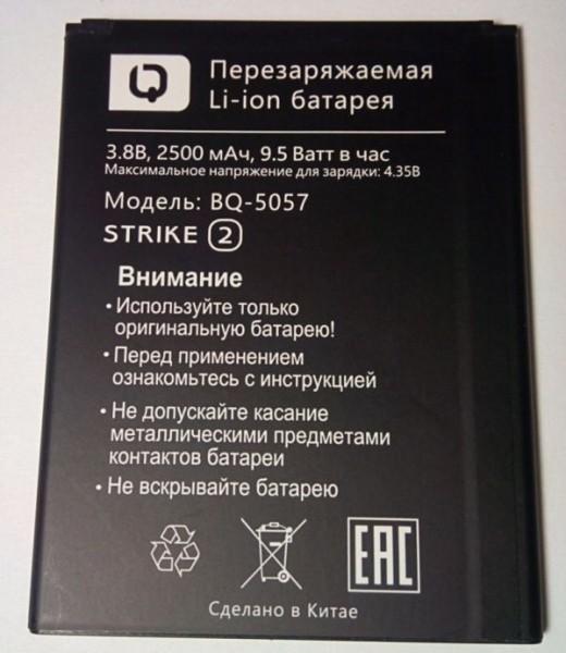 АКБ емкостью 2500 мАч